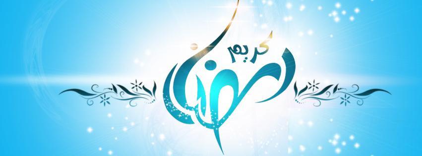 رمضان كريم  مدونة أبو زكرياء