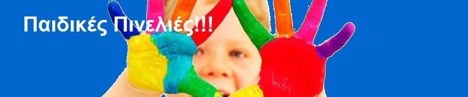 Παιδικές Πινελιές!!!