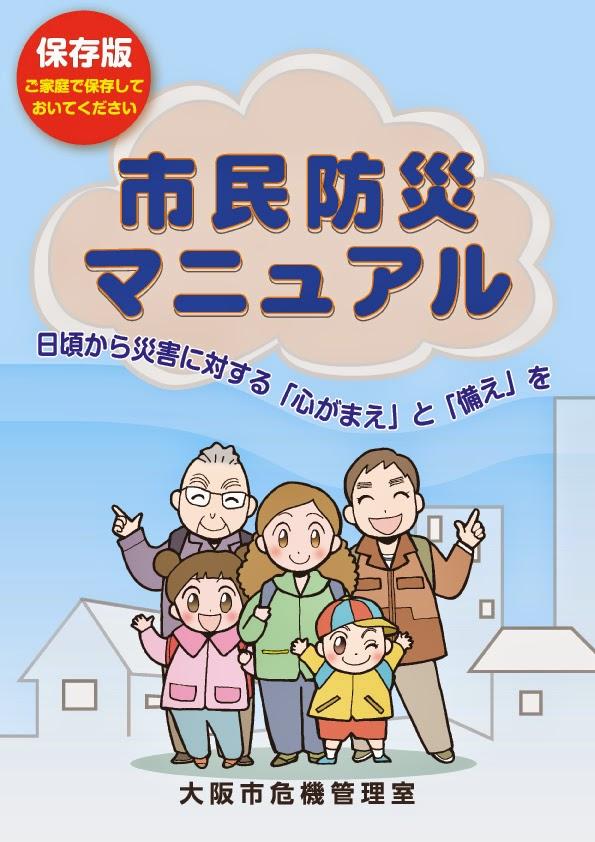 http://dig.koho.city.osaka.lg.jp/-site_media/media/content/files/book/64/2/index.html#page=1