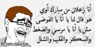 اجمد التعليقات على براءة مبارك والش الفيس بوك 9