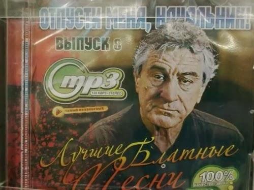 Кто не знает знаменитого российского шансонье Роберта де Ниро?