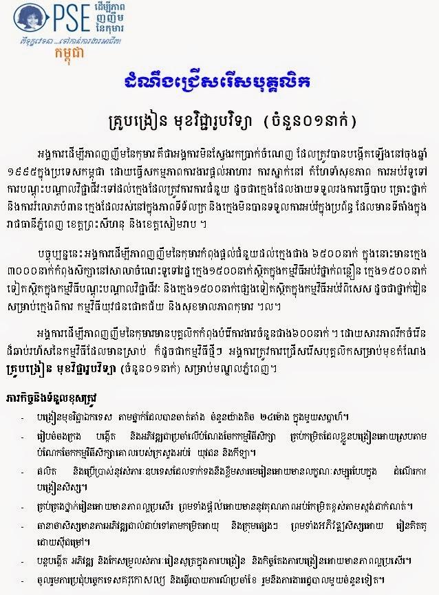 http://www.cambodiajobs.biz/2014/08/physics-teacher-pse.html