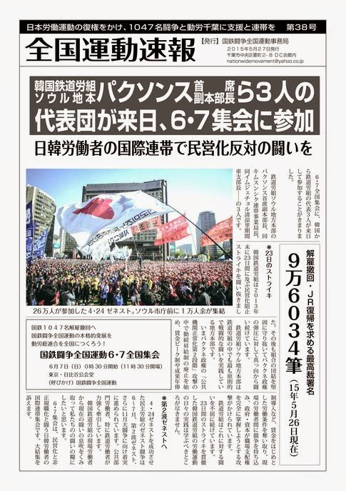 http://www.doro-chiba.org/z-undou/pdf/sokuhou38.pdf