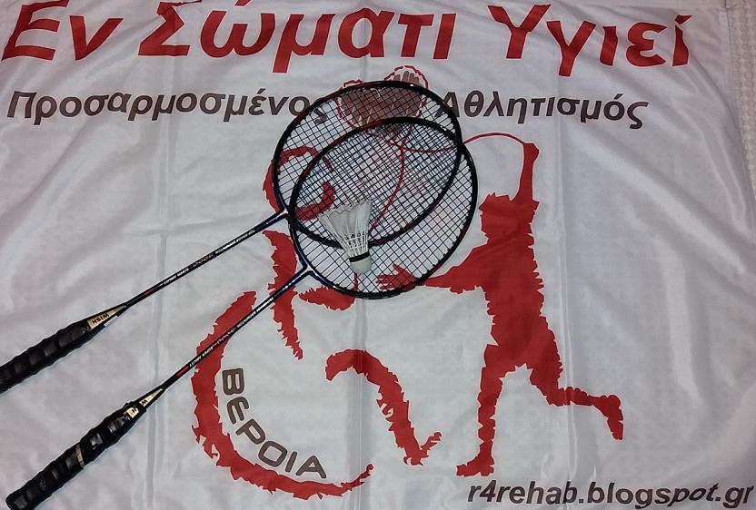τμημα αντιπτερισης αμεα // Para-Badminton
