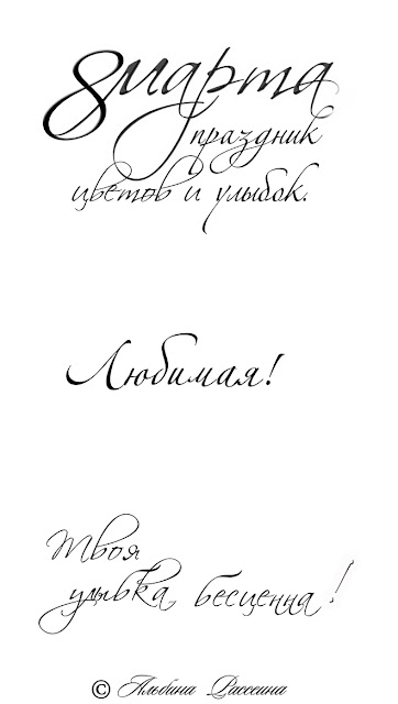 Надпись Word Art для открыток. Фразы на 8 марта.