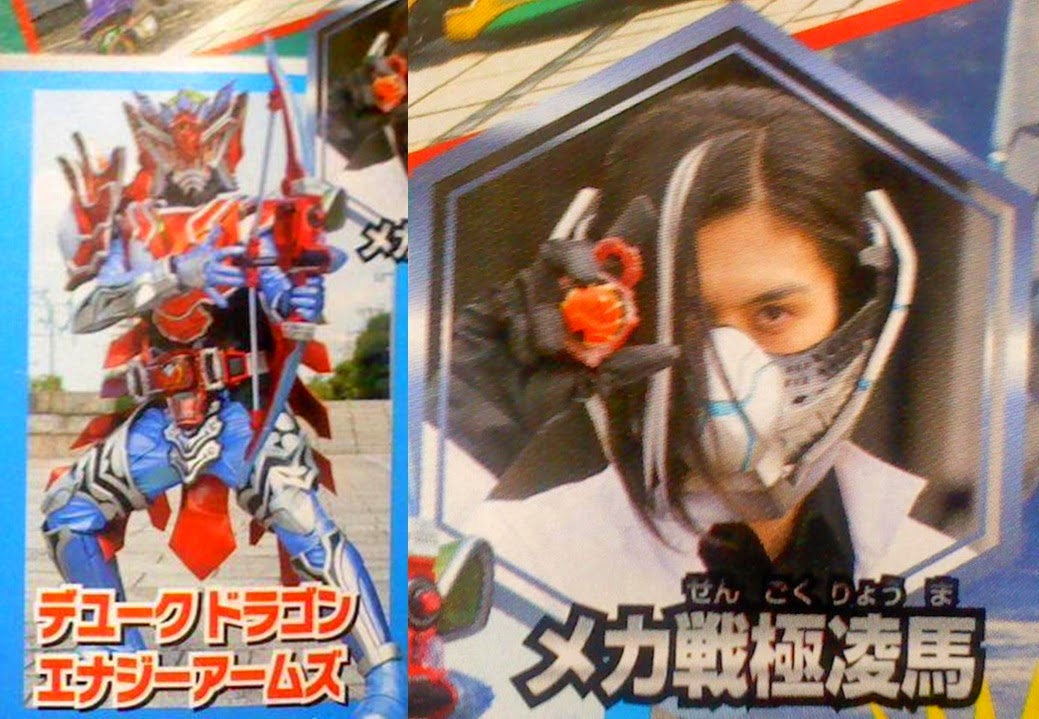 Kamen Rider Drive x Gaim: Movie Wars Full Throttle