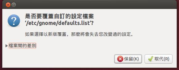 設定是否要覆蓋 GNOME 設定檔