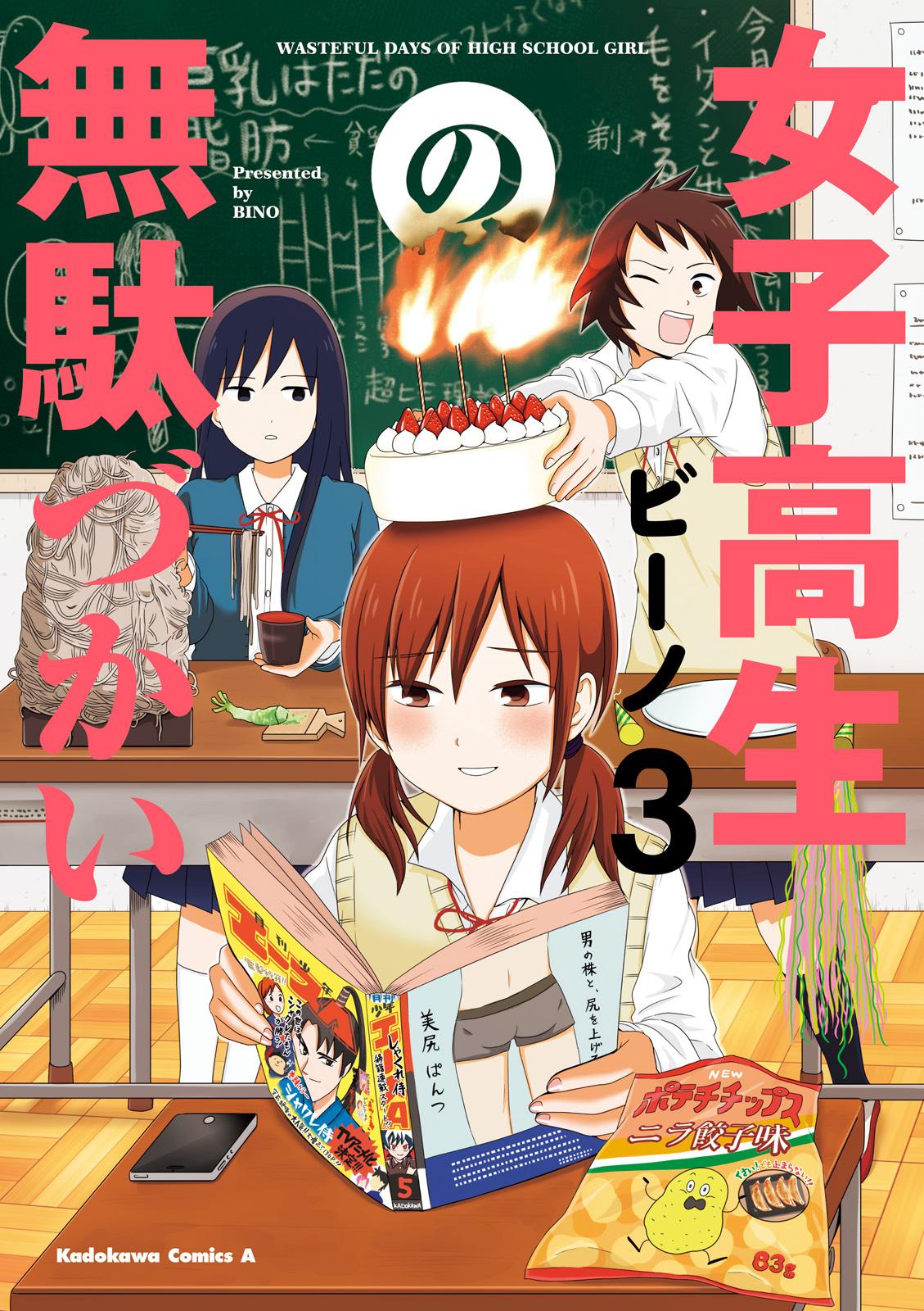 Joshikousei no Muda Zukai Manga
