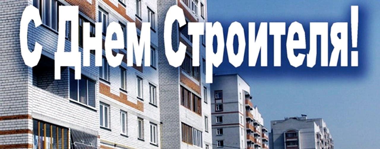 Когда день строителя в 2018 году в россии поздравления 47