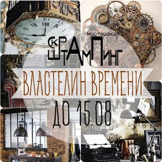 """+++Доска Вдохновения """"Властелин времени"""" до 15/08"""