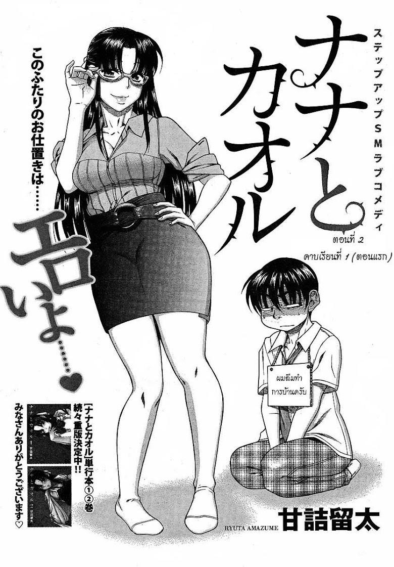 Nana to Kaoru 24 - หน้า 1