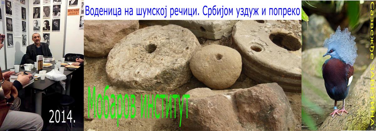 МОБАРОВ