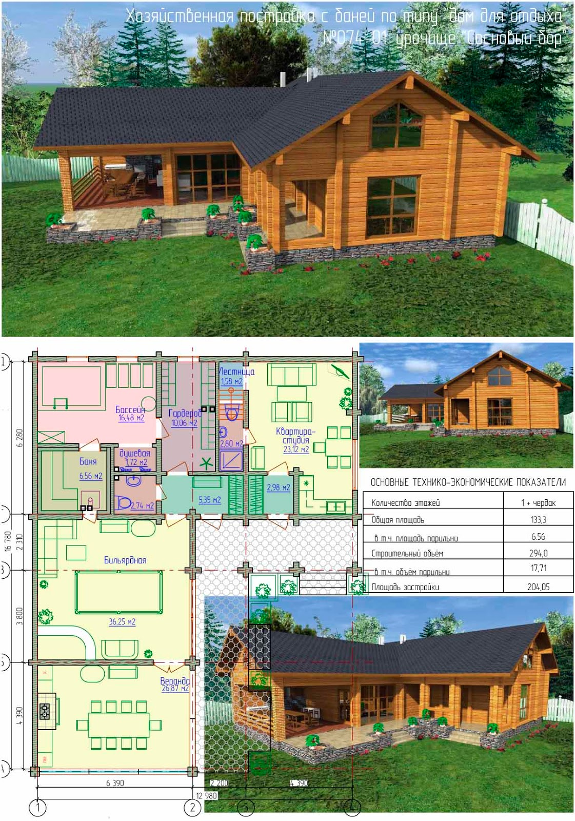 Как построить деревенский дом в лесу