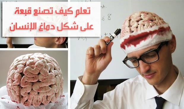 تعلم كيف تصنع قبعة رأس على شكل دماغ الإنسان