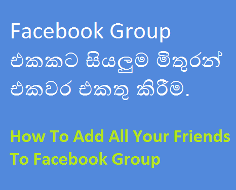 how to add unknown friends in facebook