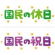 thumbnail_kokumin_syukujitsu.jpg