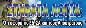 staratalogia.blogspot.gr