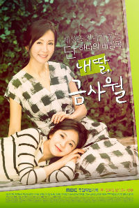 My Daughter, Geum Sa-Wol / 내가! 금사월 / I Am Geum Sa Wol