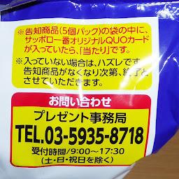 【サンヨー食品】サッポロ一番 から揚げ風しょうゆ味
