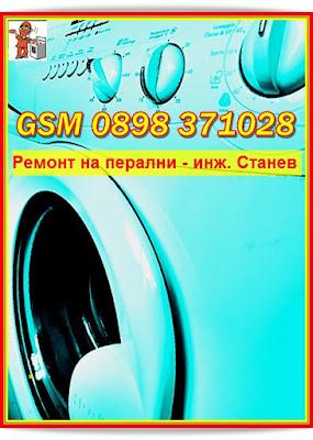сервиз перални в София