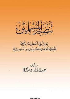 حمل كتاب  تنصير المسلمين  بحث في أخطر استراتيجية طرحها مؤتمر كولوراد و التنصيري - عبد الرزاق دياربكلي