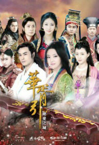 City of Desperate Love / Hua Xu Yin Zhi Jue Ai Zhi Cheng