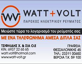 ΠΑΡΟΧΟΣ ΗΛΕΚΤΡΙΚΟΥ ΡΕΥΜΑΤΟΣ - WATT+VOLT