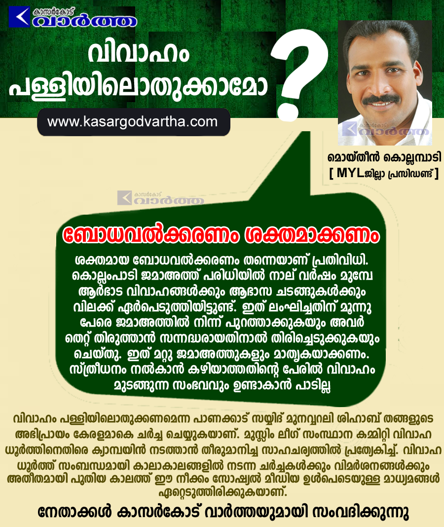 Kasaragod, Muslim-league, Marriage, IUML, MSF, MYL, Leader, N.A.Nellikunnu, Kasargodvartha, Wedding: Anti extravagance campaign