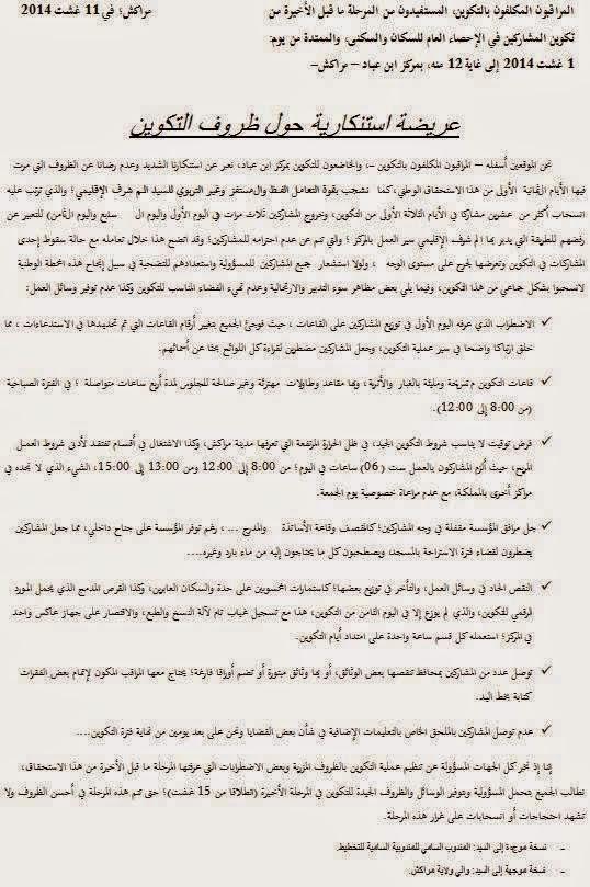 عريضة استنكارية حول ظروف تكوين المشاركين في الإحصاء العام للسكان والسكنى بمراكش