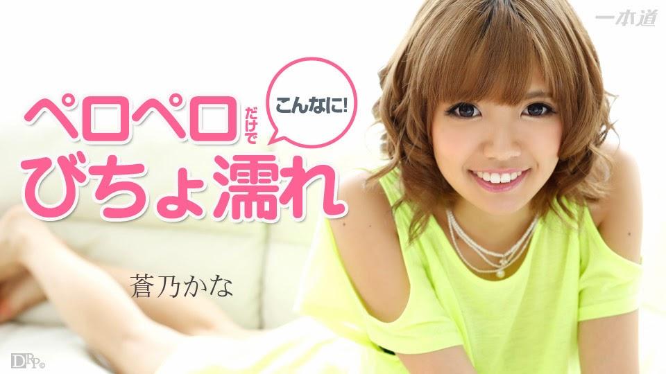 1pondo_041214_789_Kana_Aono Uanironds 041214_789 Kana Aono 05230