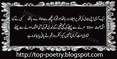 Funny-Mobile-Sweet-Sms-Urdu