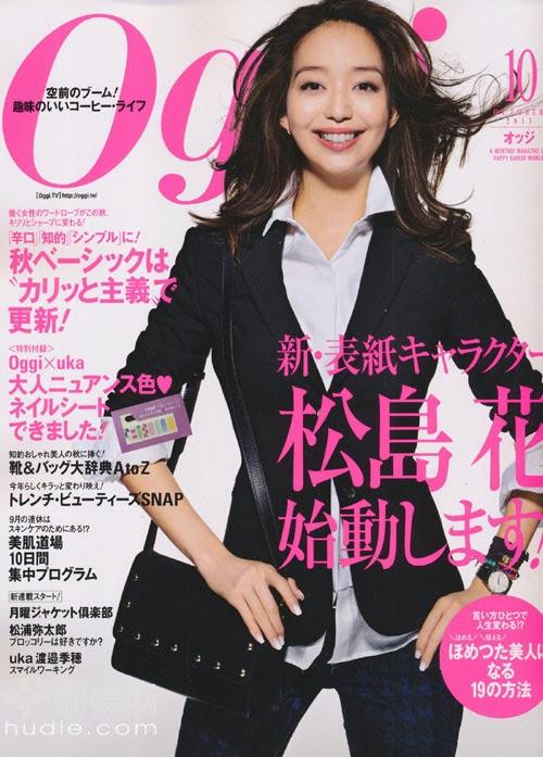 Oggi (オッジ) October 2013 Hana Matsushima 松島花