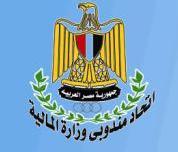 اتحاد مندوبي وزارة المالية