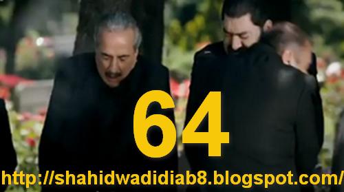 http://shahidwadidiab8.blogspot.com/2014/05/wadi-diab-8-ep-64-227.html