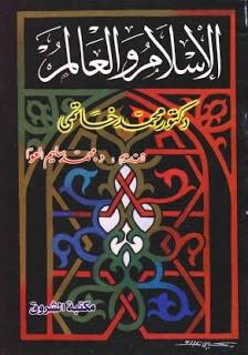 كتاب الاسلام والعالم - محمّد خاتمي
