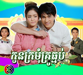 Kon Kramum Kru Thmub [26-28ep]  Thai Lakorn Thai Khmer Movie dubbed Videos