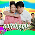 Kon Kramum Kru Thmub [32 End] Thai Drama Khmer Movie