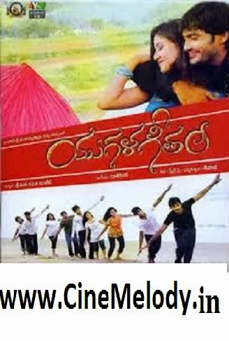 Yugalageetham Telugu Mp3 Songs Free  Download  2009