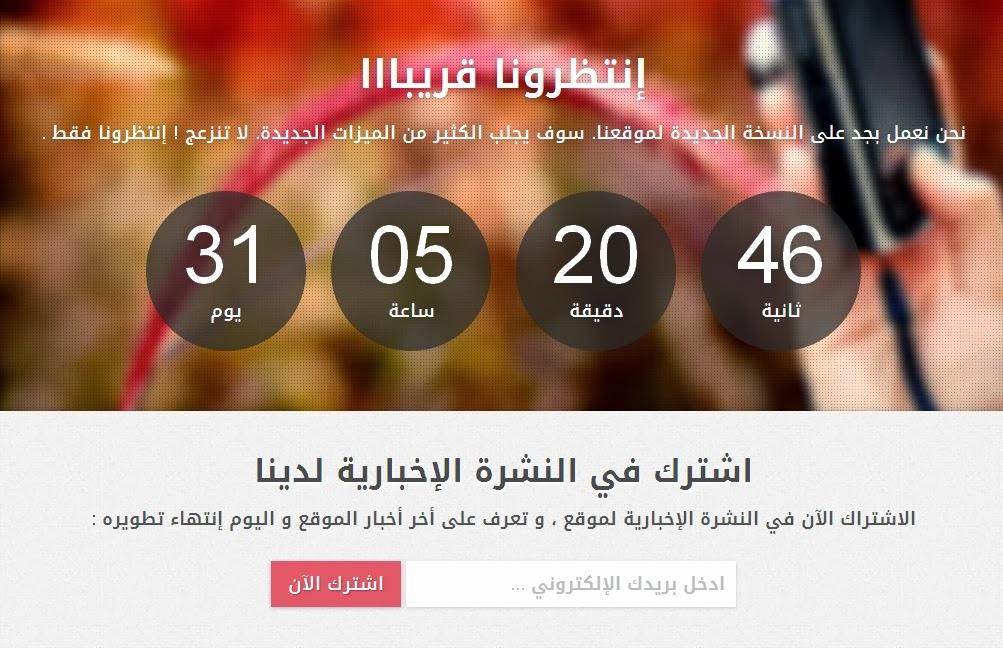 قالب مدونة في طور الإنشاء والتصميم بالعربية و الإنجليزية