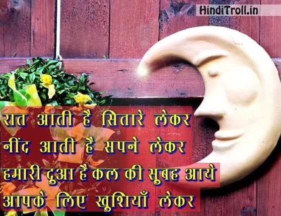 Good Night Quotes In Hindi Sms Wallpaper For Facebook