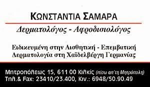 Κωνσταντία Σαμαρά