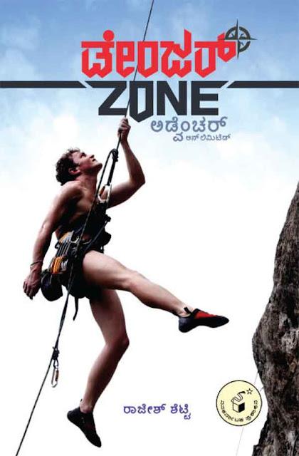 http://www.navakarnataka.com/danger-zone