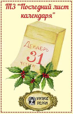 Последний лист календаря