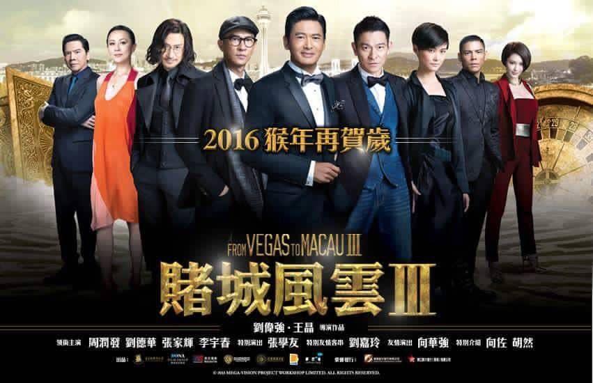 From Vegas to Macau III ( 2016 ) | Sinopsis Film