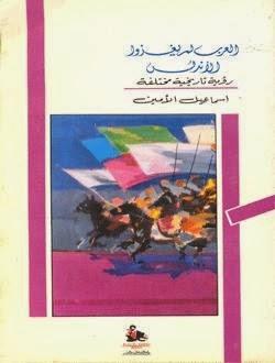 العرب يغزو الاندلس