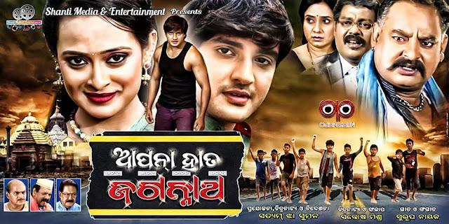 Ollywood: Apna Haath Jagannath Film Cast, Crew Details + HD Wallpaper
