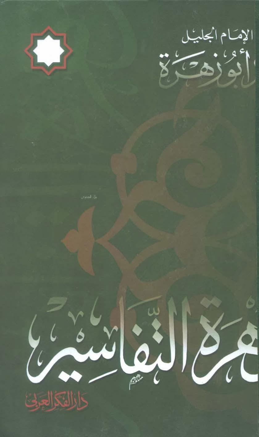زهرة التفاسير - للإمام أبو زهرة