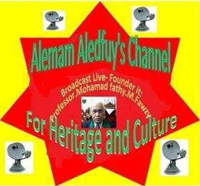 تابعونا على قناة الإمام الإدفوى للتراث والثقافة