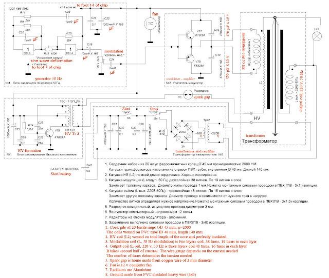 Схема генератора капанадзе 10 квт