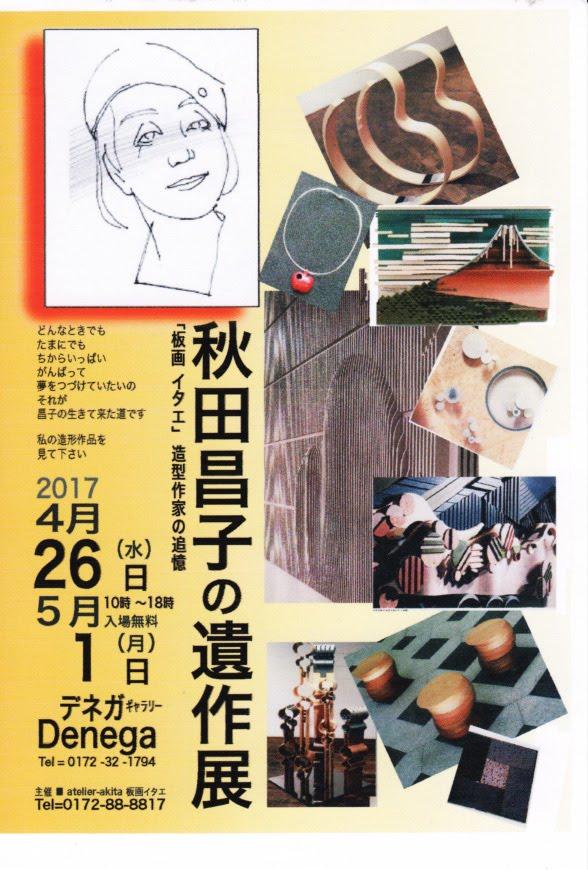 秋田昌子の遺作展 「板画 イタエ」造型作家の追憶